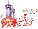 10 ربیع الثانی وفاة  فاطمة المعصومة بنت الإمام الكاظم(عليهما السلام)