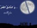 14 ذو الحجة انشق القمر للنبی محمد  صلی الله علیه و آله و سلم