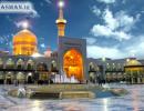 آخر شهر صفر شهادة الامام علی بن موسی الرضا (علیه السلام)